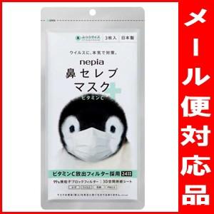 【クロネコDM便(送料105円)対応品】ネピア鼻セ...
