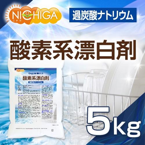 酸素系漂白剤 5kg 過炭酸ナトリウム [02]