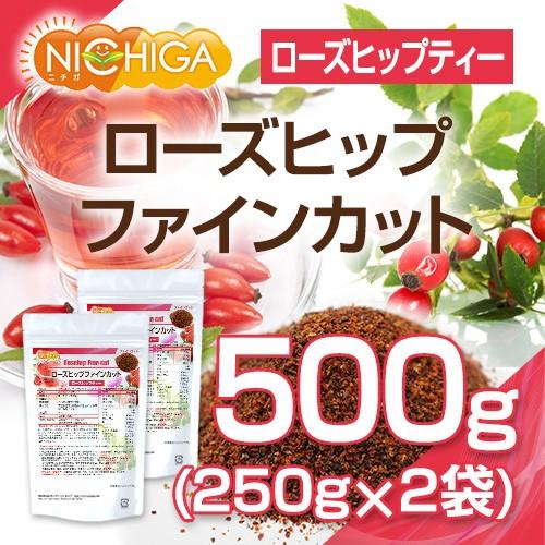 ローズヒップティー ファインカット 500g 【...
