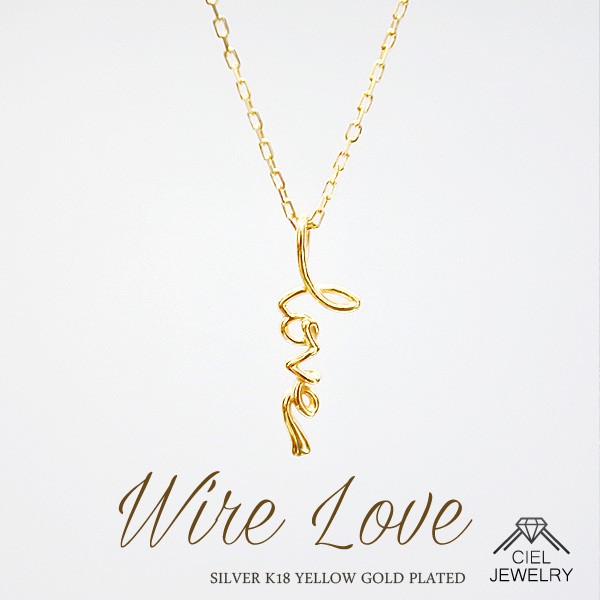 「LOVE WIRE」ネックレス 送料無料 / K18GP / 18K...