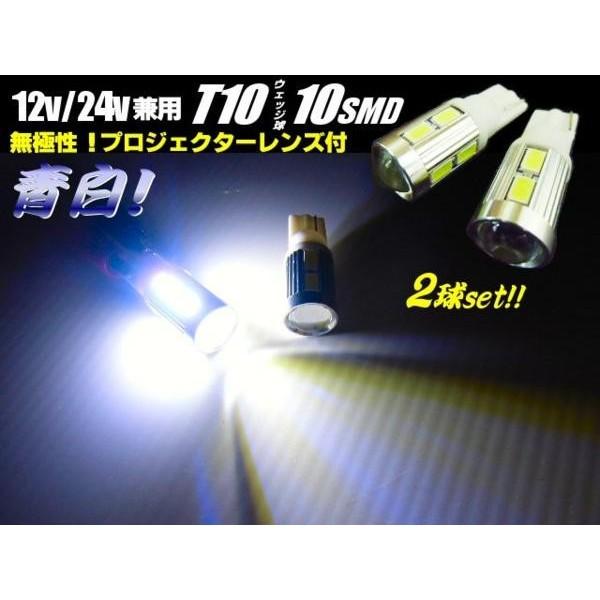12V・24V兼用 T10ウェッジ/10SMD-LED/青白色クー...