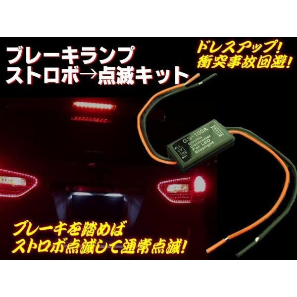 LED用ブレーキランプ用点灯パターン変更ユニット/...