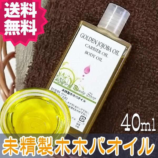 【送料無料】ゴールデンホホバオイル 未精製 40ml...