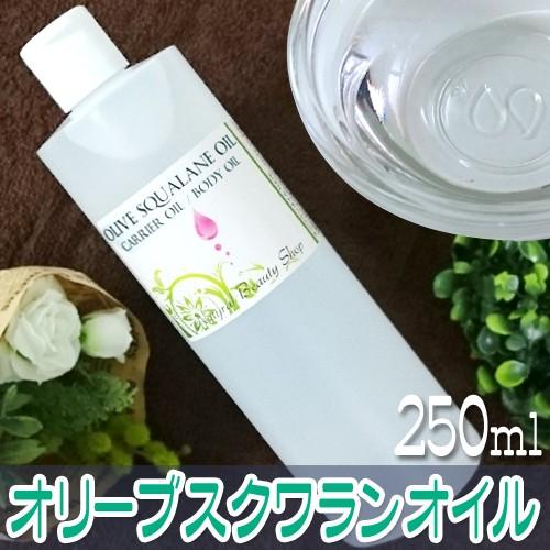 【送料無料】オリーブスクワラン オイル 精製 250...