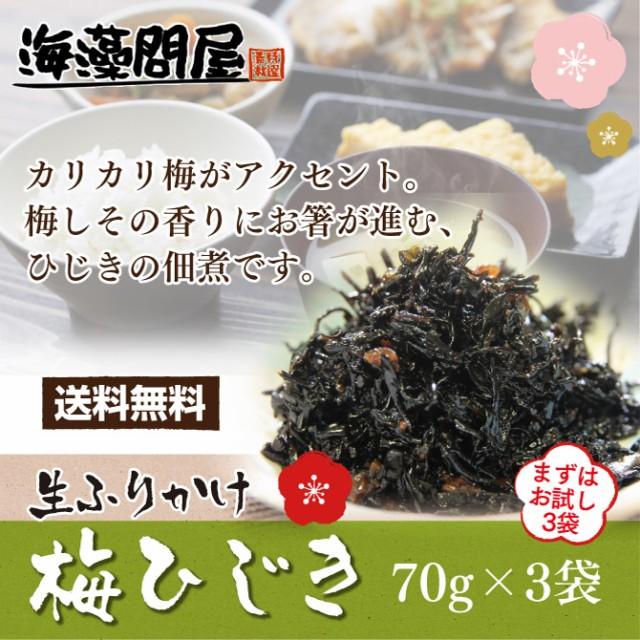 梅ひじき ふりかけ 【 お試し70gX3袋セット 】(...