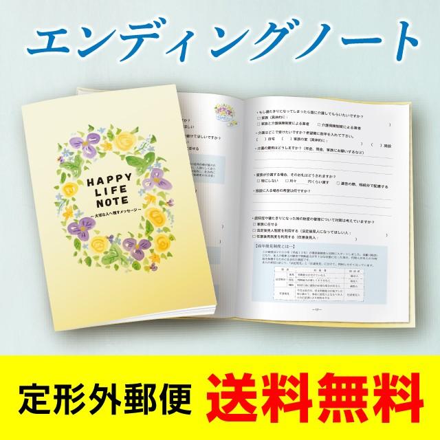 エンディングノート Happy Life 【送料無料 定形...