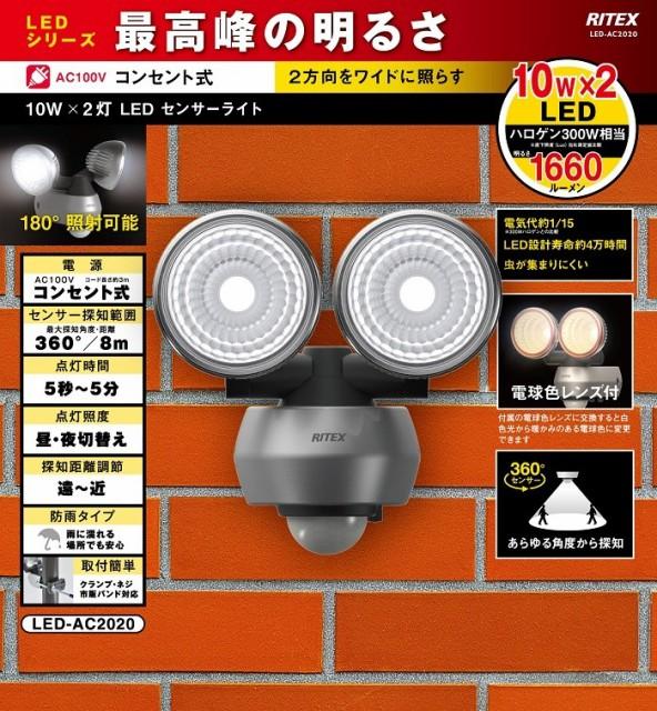センサーライト ムサシ RITEX 10W×2 LEDセンサー...