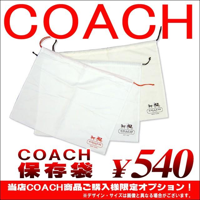 COACH保存袋