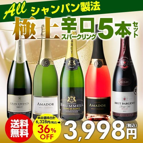 すべてシャンパン製法の赤白ロゼ入り! 超コスパ...