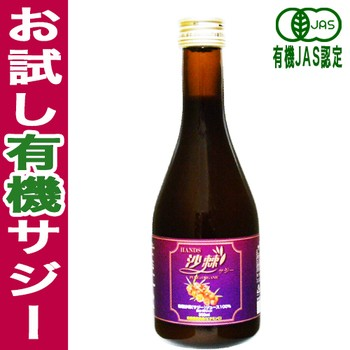 【送料無料】期間限定セール オーガニック サジー...
