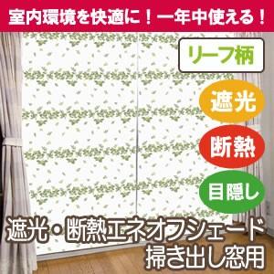 【4,200円で送料無料】省エネ対策!遮光率約99%...