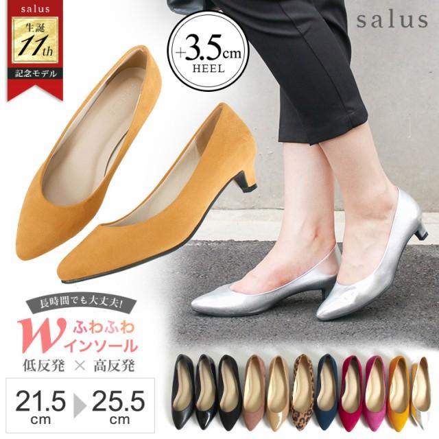 シンプル美脚3.5cmローヒールパンプス【salus1604...