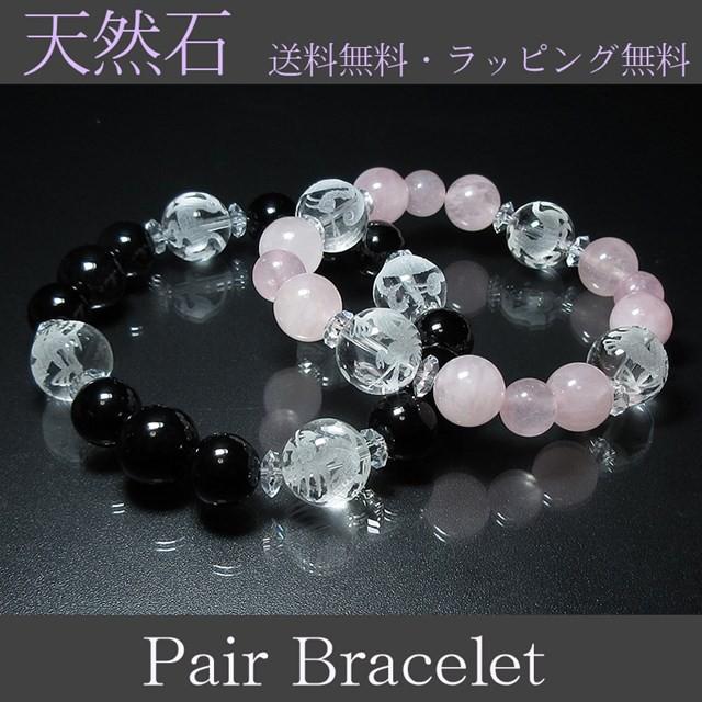 ペアブレスレット 【即納】通常価格14950円が 送...