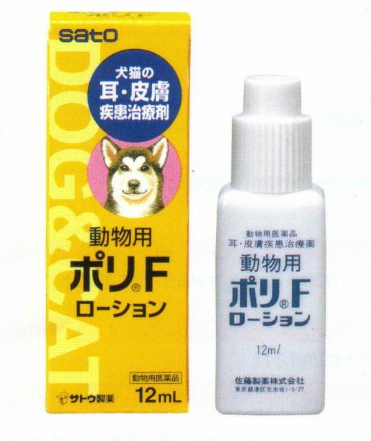 佐藤製薬 動物用ポリFローション 耳・皮膚治療...