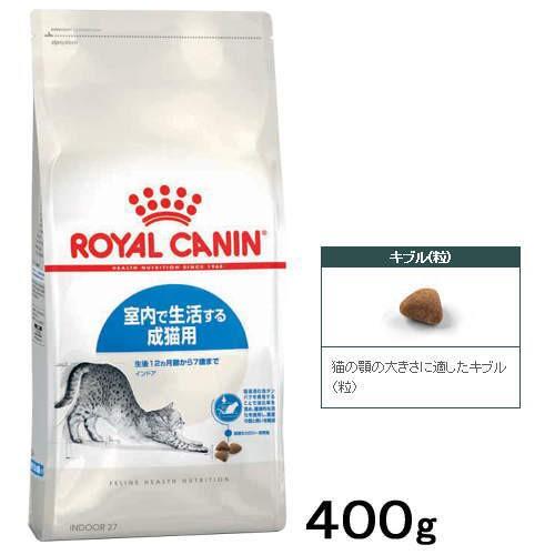 【ロイヤルカナン】室内猫用 FHN インドア  400g ...