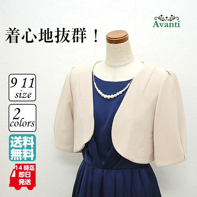 結婚式のジャケット ボレロ232 お呼ばれで羽織る...