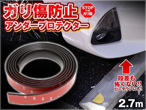 ガリ傷防止 アンダープロテクター スロープ型 2.7...