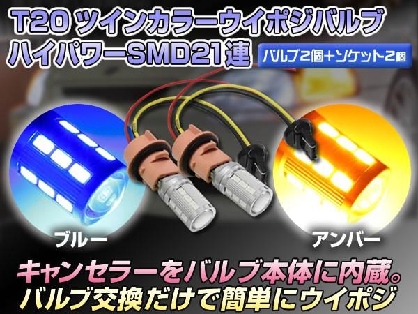 【新ダブルソケット★】T20 ウイポジ ハイパワーS...
