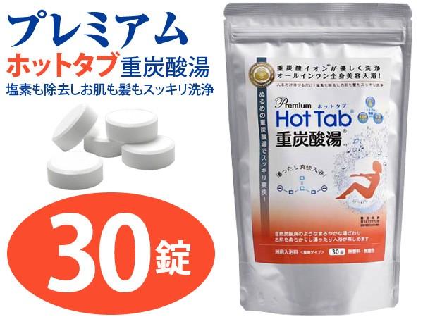 HOTTAB 重炭酸風呂【30錠】 炭酸風呂 スパークリ...