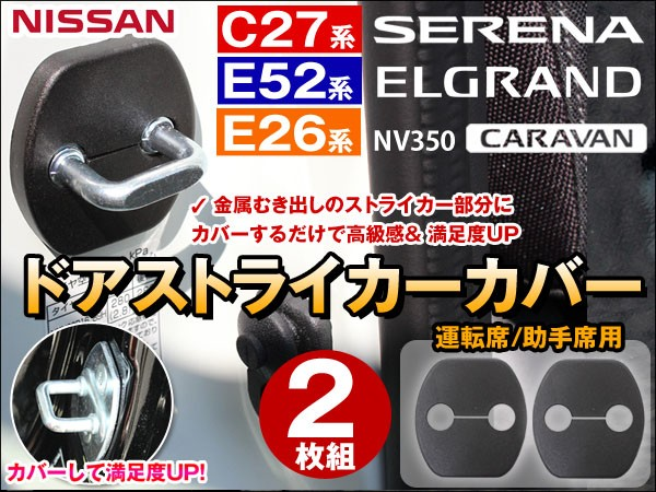 C27系 セレナ SERENA E52系 エルグランド ELGRAND...