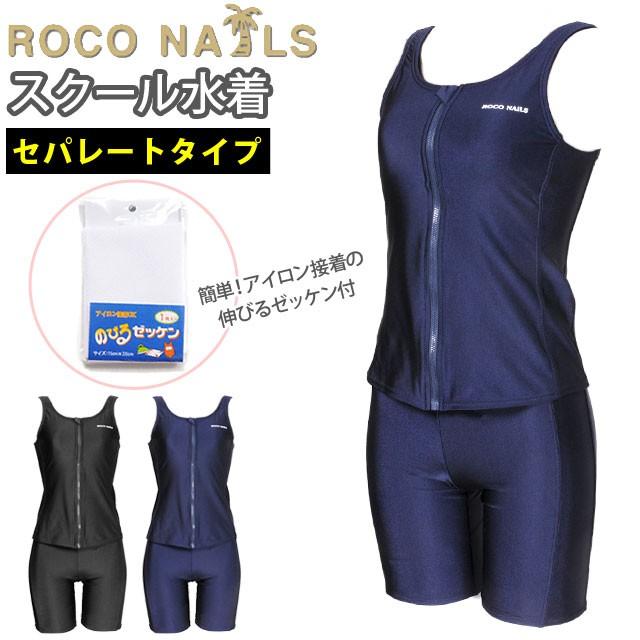 ROCO NAILS キッズ・ジュニア女児用ブランドスク...
