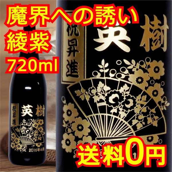 名入れ 焼酎 お酒 誕生日 プレゼント 還暦祝い 退...