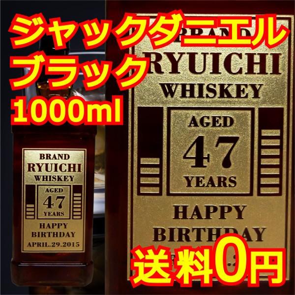 名入れ ウイスキー 誕生日 プレゼント お酒 【ジ...