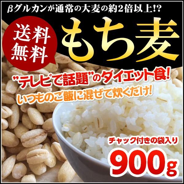 送料無料★もち麦 900g 美容にダイエットに話題/...