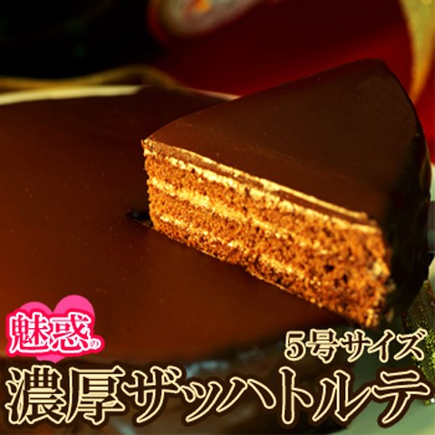 送料無料★チョコケーキ 魅惑のザッハトルテ 洋菓...