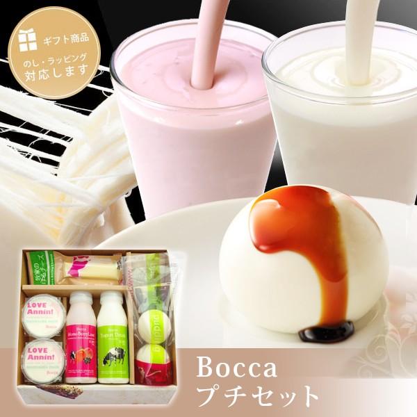 送料無料★牧家(bocca)プチセット 白い丸いプリン...