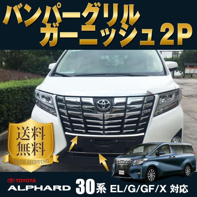 【E-Drive】トヨタ アルファード 30系 専用 外装 ...