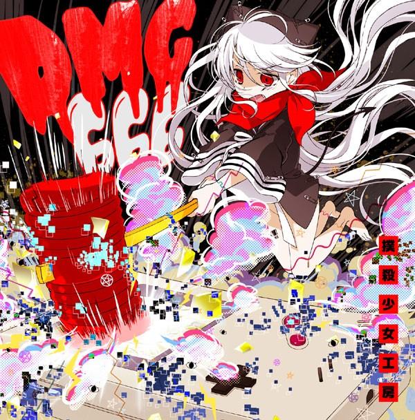 撲殺少女工房 - DMG-666 -MOB SQUAD TOKYO-