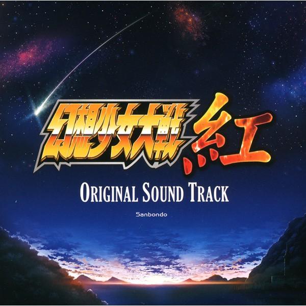 幻想少女大戦 紅 オリジナルサウンドトラック -...