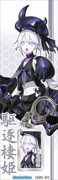 艦これキーホルダー 駆逐棲姫 -AbsoluteZero-
