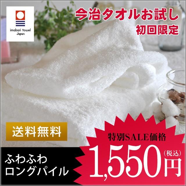 【初回限定】今治タオル『ふわふわロングパイル』今だけ限定お試しバスタオル!送料無料