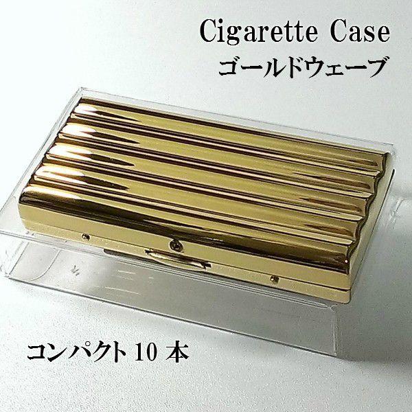 シガレットケース 超コンパクト 10本 タバコケ...
