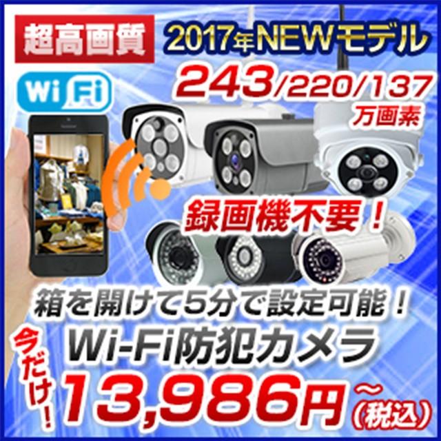 防犯カメラ ワイヤレス 屋外 SDカード録画 無線 WiFi 243万画素 512GB対応【2017年NEWモデル】送料無料