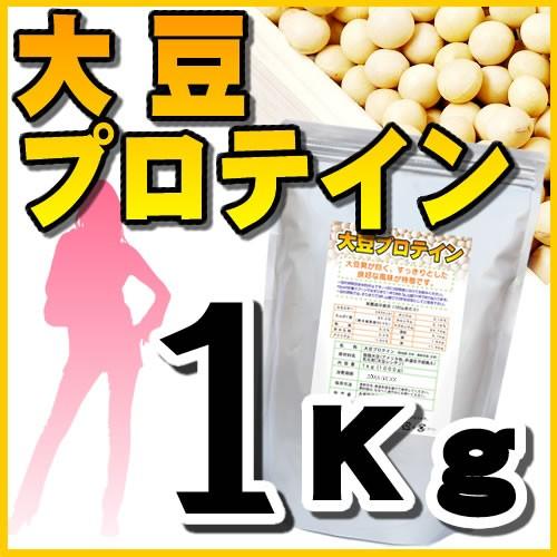 大豆プロテイン(ソイプロテイン100%)1kg...