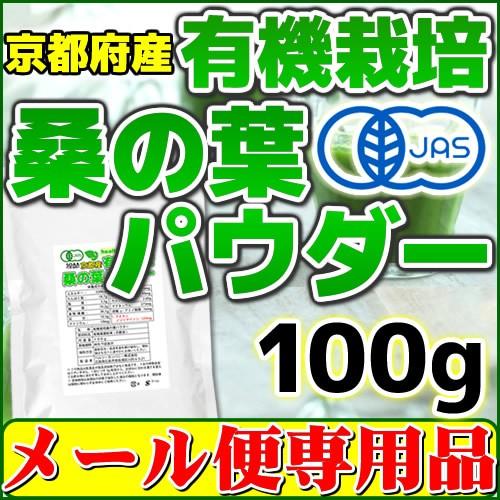 オーガニック 京都府産 桑の葉パウダー100g (...