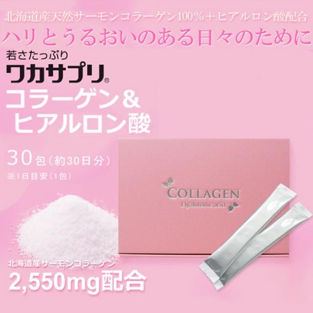ワカサプリ  コラーゲン&ヒアルロン酸 30包 (約1...