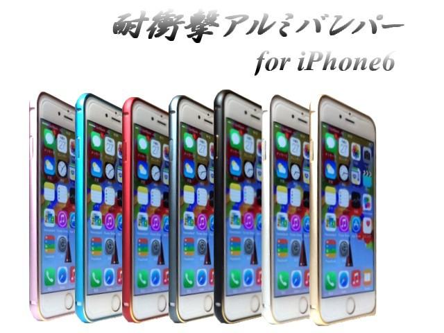 iPhone6 /6Plus 耐衝撃アルミバンパー 軽量10g ケ...
