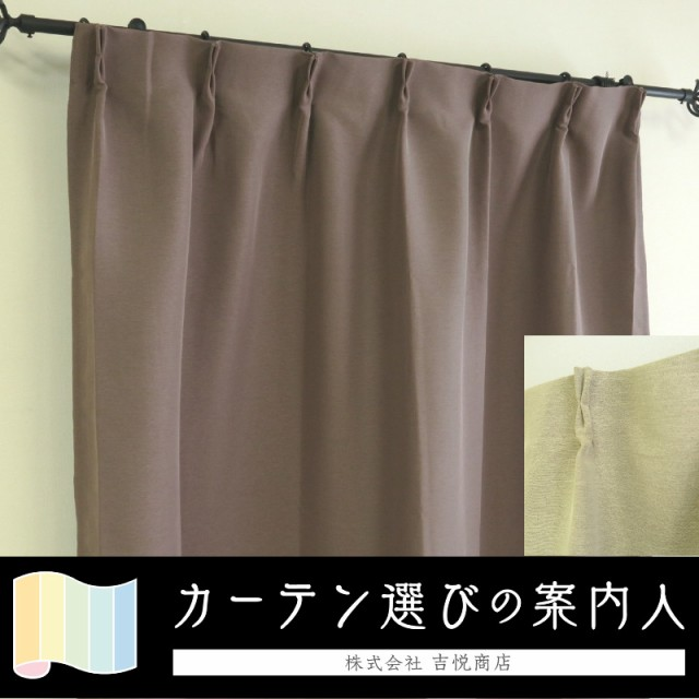 アウトレットカーテン 遮光カーテン pyua 遮光2級...