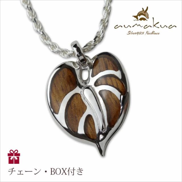 チェーンBOX付/刻印・送料無料/aumakua/モンステ...