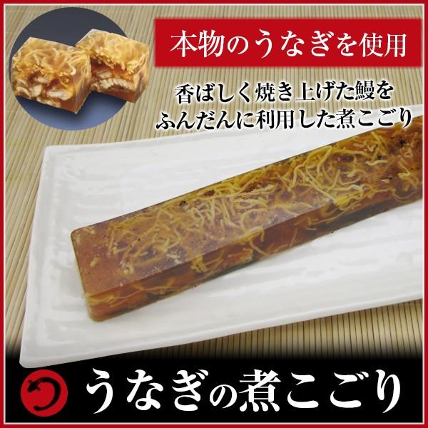 うなぎの煮こごり / 鰻加工品 ウナギ惣菜 《※冷...