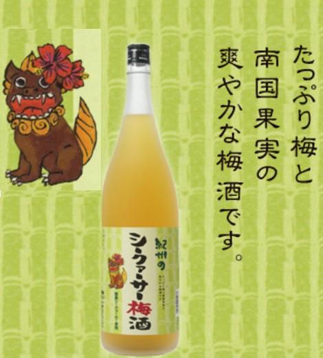 紀州のシークァーサー梅酒 720ml  12度 ギフト/...