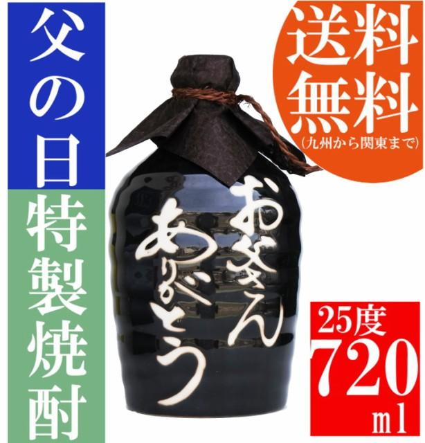 お父さんありがとう 720ml 麦焼酎 25度【東北...