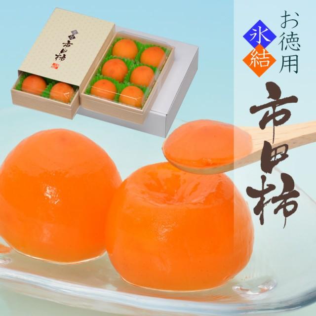 お徳用「氷結市田柿」12個(6個入×2)が新発売!送...