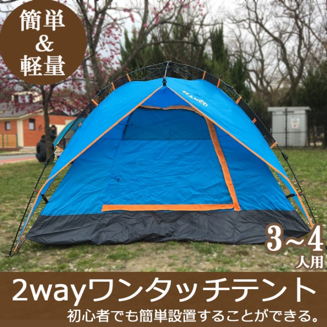 2way簡単設置自動テント!!ワンタッチテント キャ...