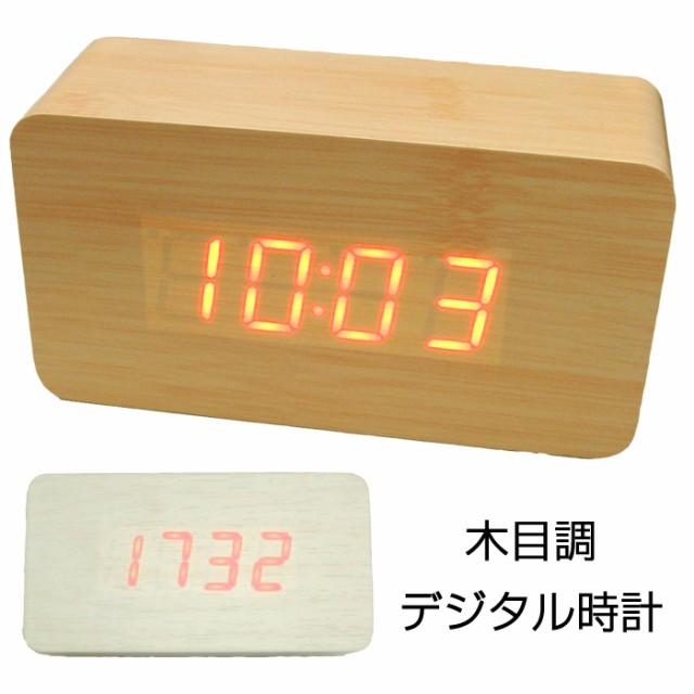 置き時計 置時計 LED 木目調デジタル時計 ワイド ...
