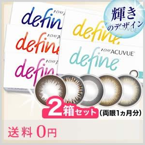 【送料無料】ワンデーアキュビュー ディファインモイスト 2箱 1日/1day/ワンデー/カラコン/コンタクト/ディファイン